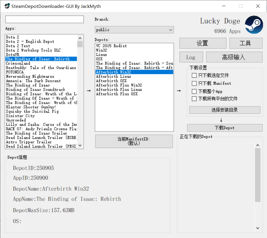 SteamDepotDownloader 软件界面