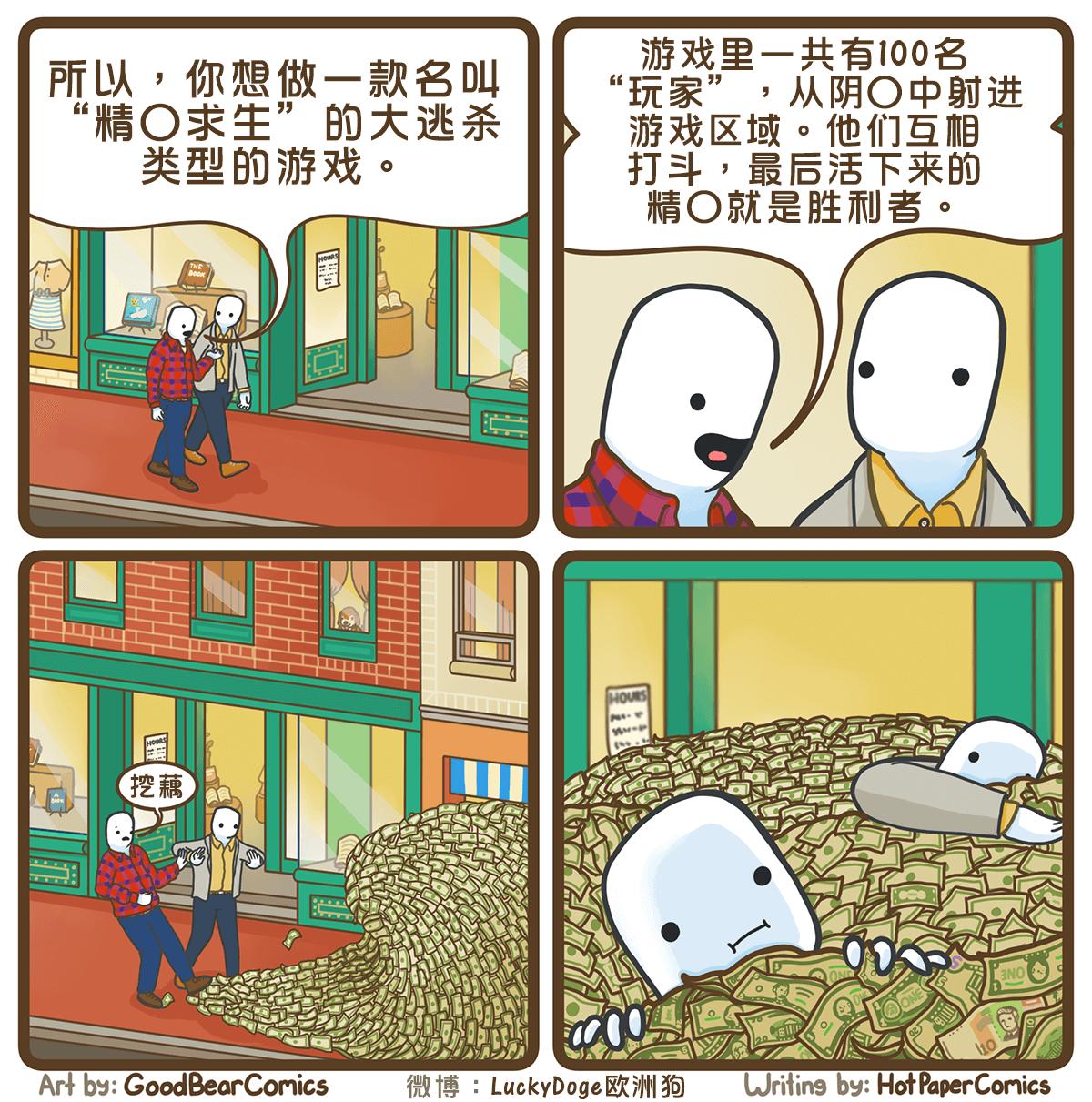 精〇求生(作者:Hot Paper Comics)