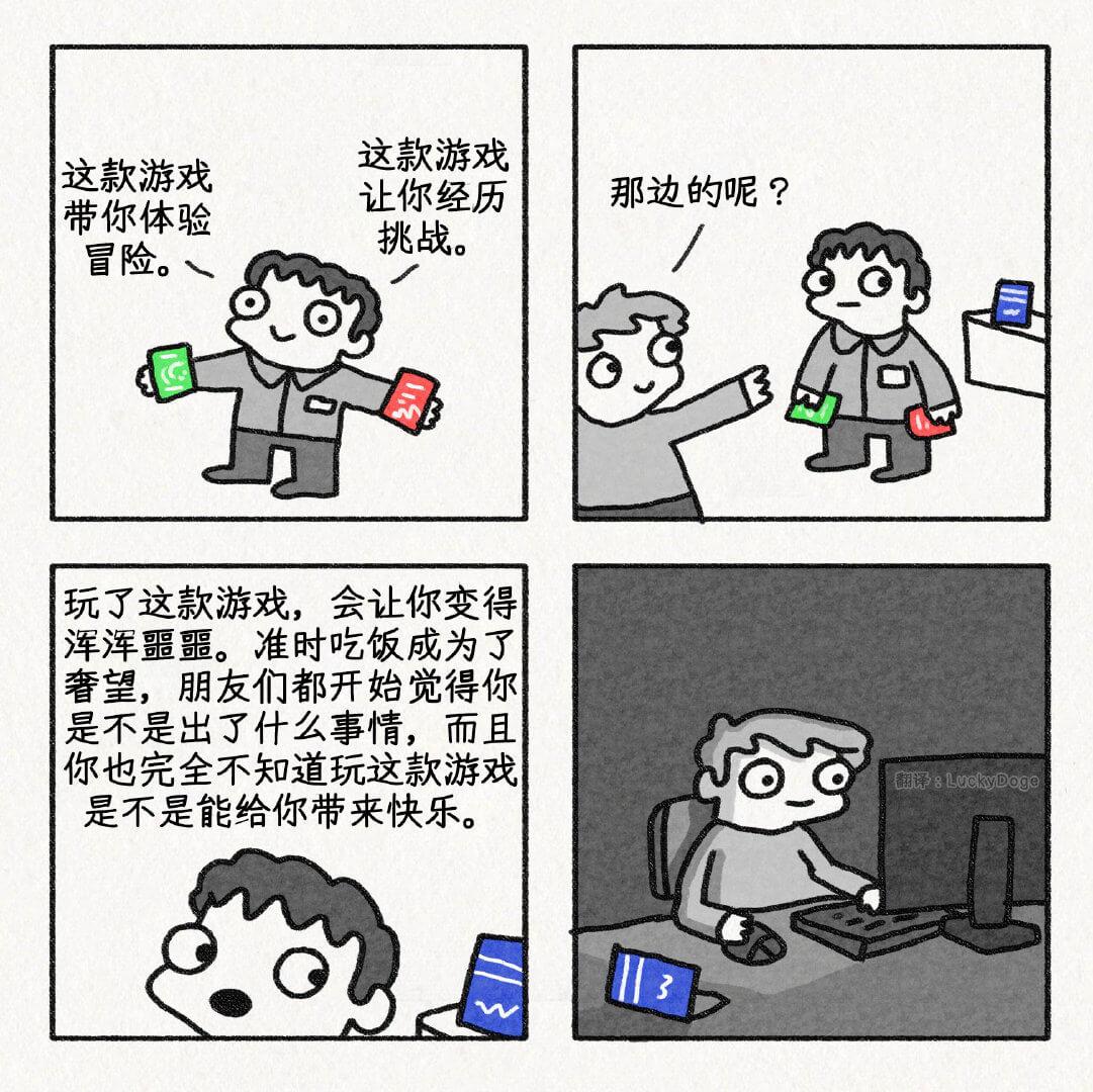 挑选新游戏(作者:Shitty_Watercolour)