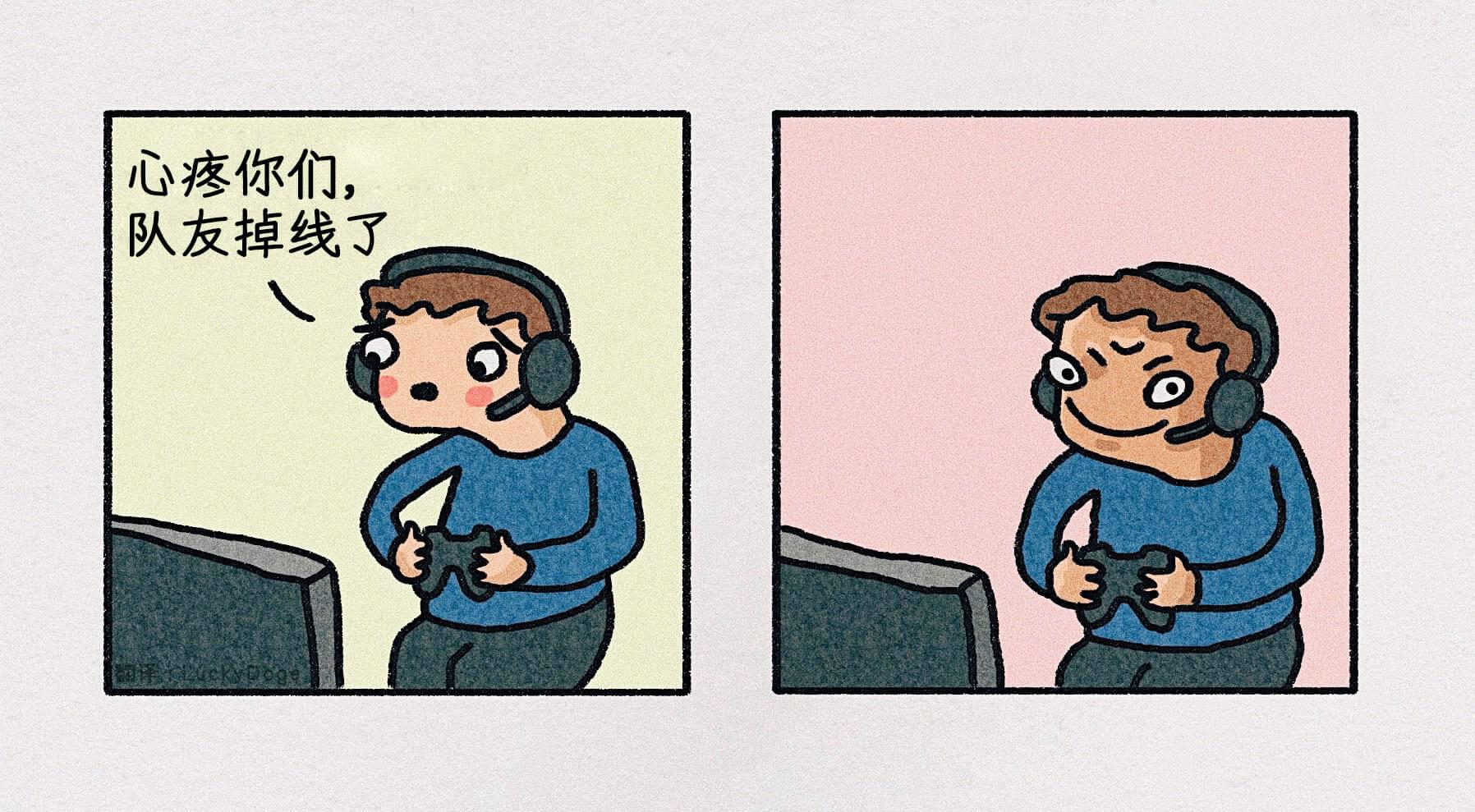 竞技游戏中对手掉线时……(作者:Shitty_Watercolour)