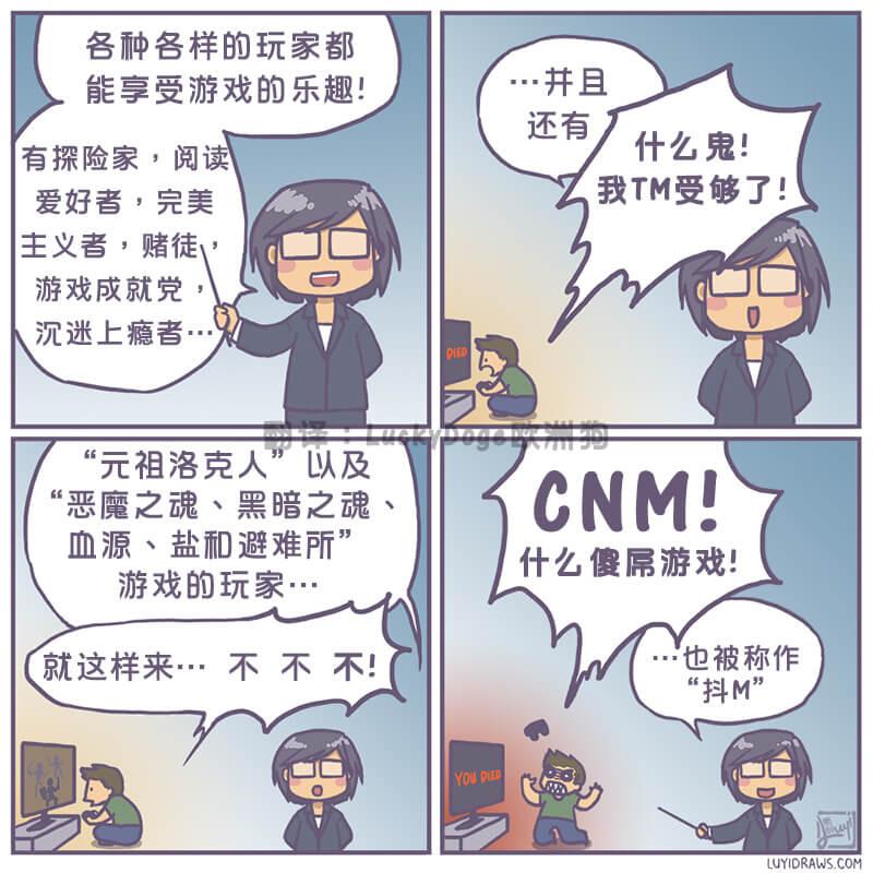 游戏能带来快乐,赞美太阳!(作者:Luyi Bennett Comics)