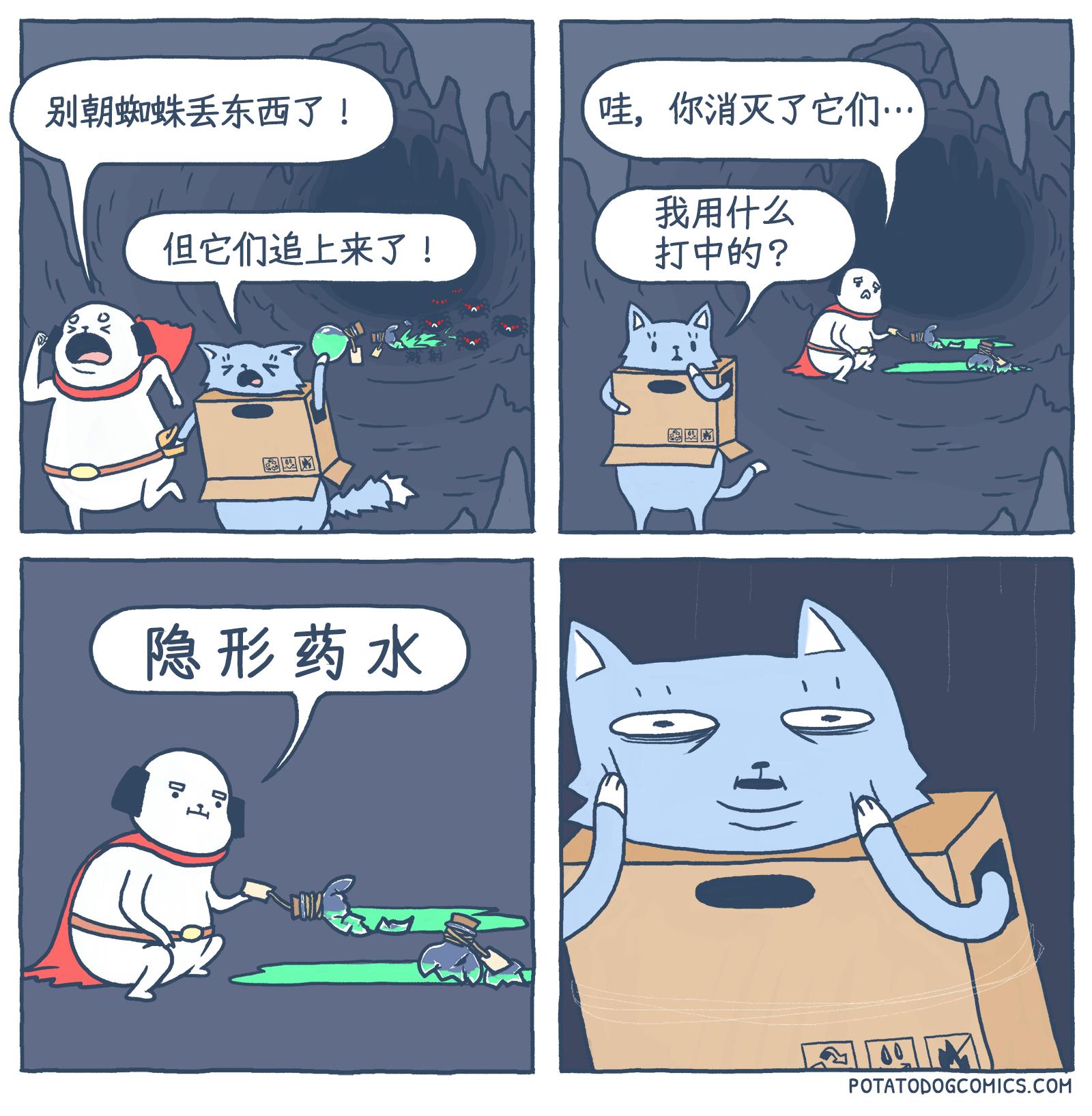隐形药水(作者:Potato Dog Comics)